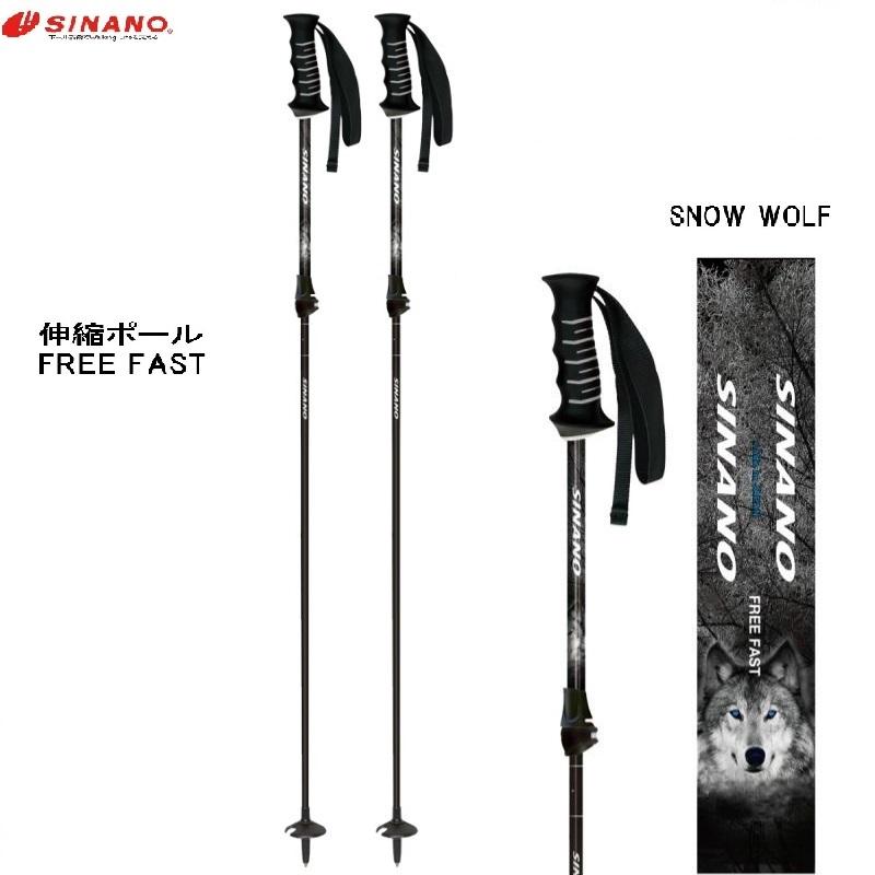 【限定モデル】SINANO FREE-FAST SNOW WOLF シナノ 伸縮ポール スノーウルフ スキー ポール ストック