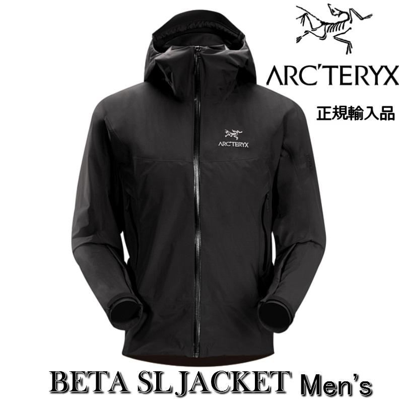 ARC'TERYX BETA SL JACKET MEN'S BLACK 国内正規品 アークテリクス ベータジャケット ブラック アウトドア ジャケット フード シェルジャケット GORE-TEX L05776200