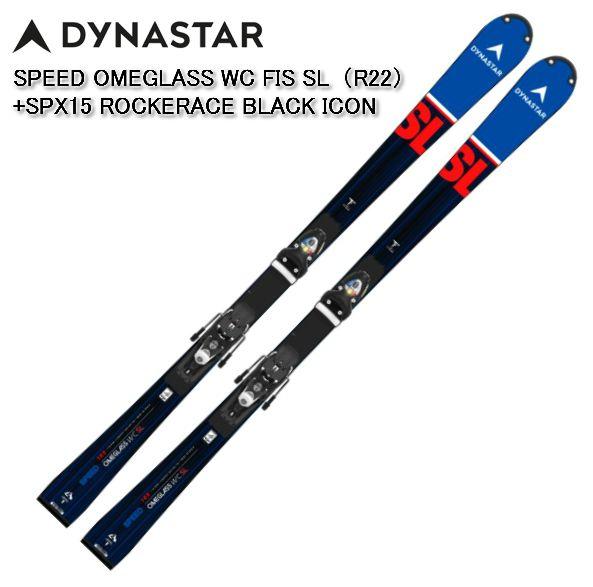 ディナスター 2021 DYNASTAR OMEGLASS WC FIS SL R22 +SPX 15 ROCKRACE BlackIcon ディナスター スピードマスター SL ビンディング付き 送料無料 20 21