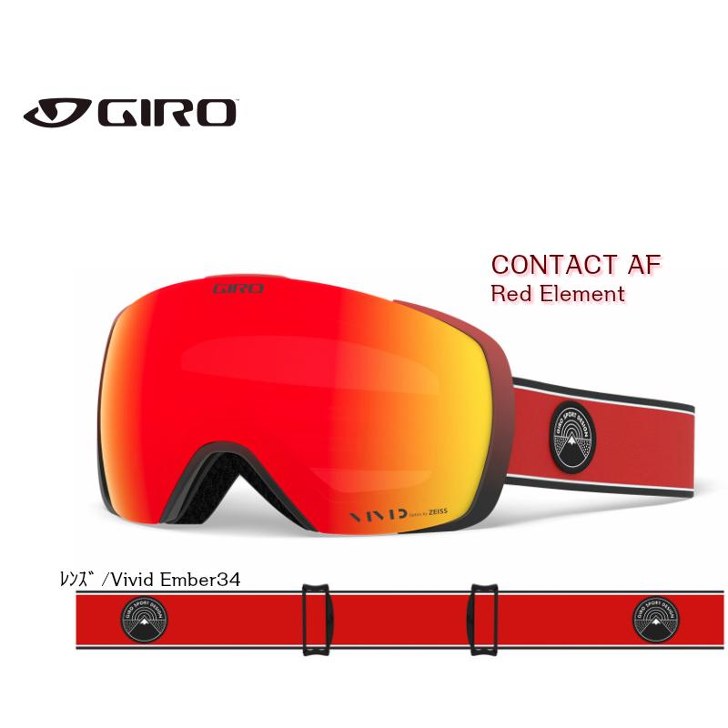 ジロ 2020 GIRO CONTACT RED ELEMENT EMB+INF ジロ コンタクト スノーゴーグル スペアレンズ付 AsianFit