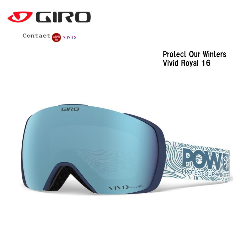【お買物マラソン期間P5倍】GIRO CONTACT ASIAN FIT Protect Our Winters Vivid Royal 16 ジロ スキー ゴーグル レンズ2枚 コラボモデル