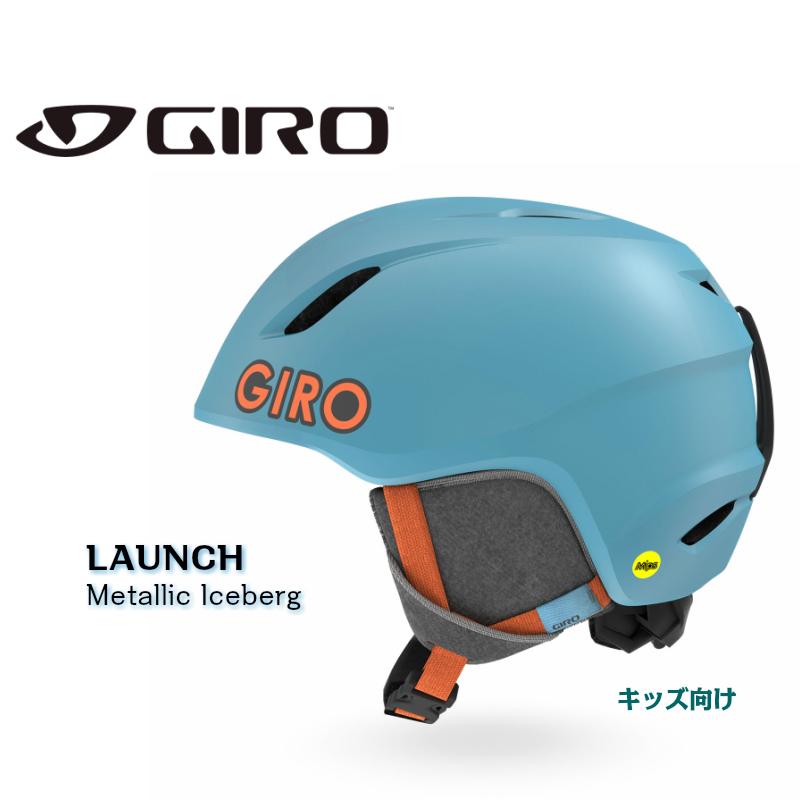 ジロ 2019 2020 GIRO LAUNCH Metallic Iceberg ジロ ラウンチ ジュニア スノーヘルメット