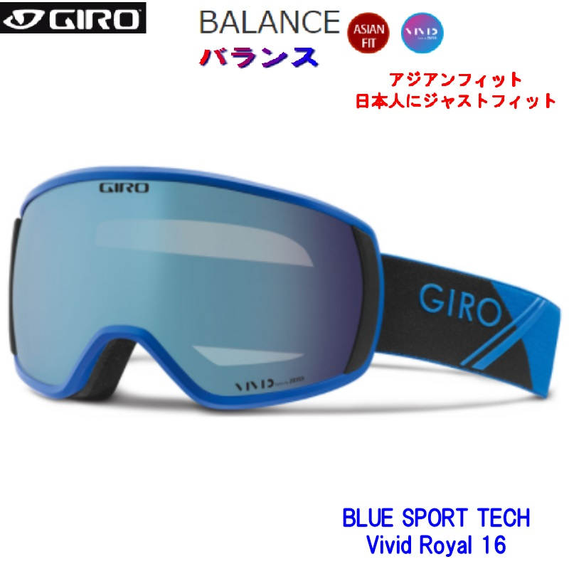 【お買物マラソン期間P5倍】50%OFF【GIRO】ジロー BALANCE BLUE SPORT TECH/Vivid Royal16 【送料無料】スキー ゴーグル ミディアムサイズ