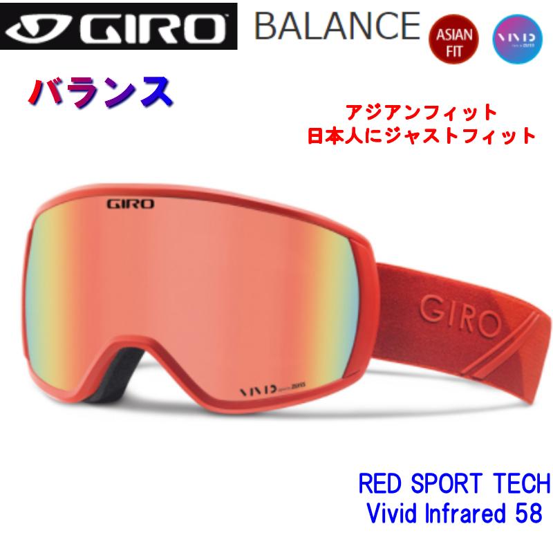30%OFF【GIRO】ジロー BALANCE RED SPORT TECH/Vivid Infrared58 【送料無料】スキー ゴーグル ミディアムサイズ