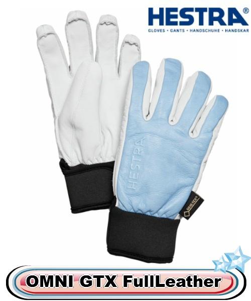 スキー グローブ【HESTRA】へストラ柔らかい革 ゴアテックス 31910 OMNI GTX FULL LEATHER 210020 LightBlue/White