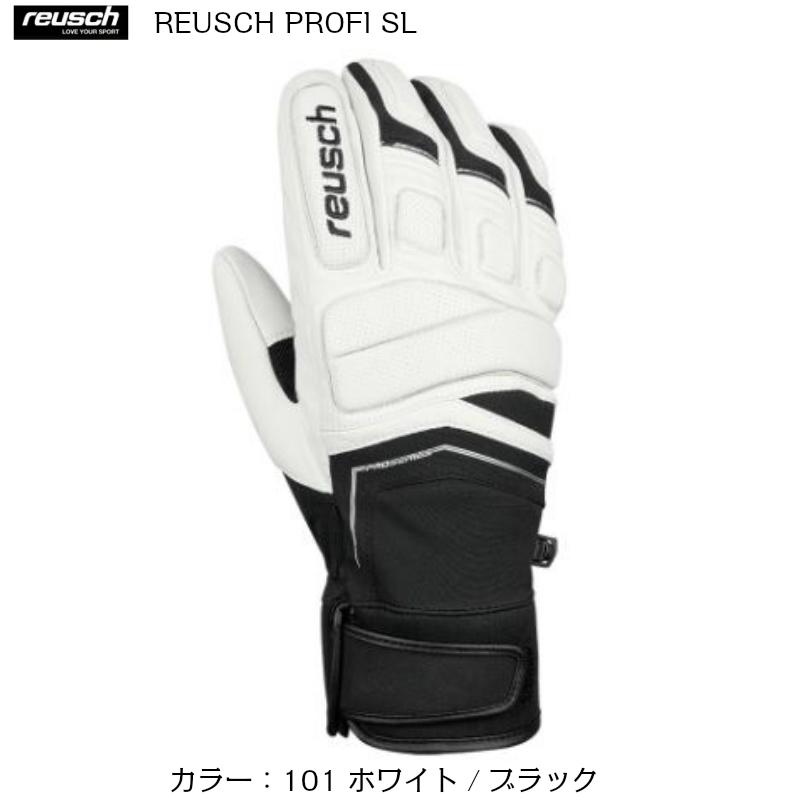 ロイッシュ 2019 2020 REUSCH PROFI SL 4701110 101 ホワイト ブラック  スキー グローブ