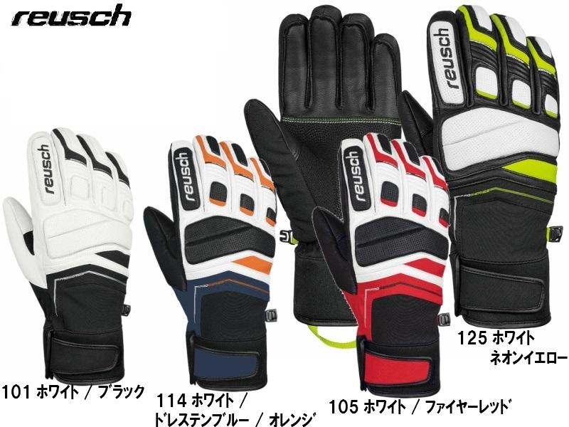 スキー グローブ【REUSCH】ロイッシュ PROFI SL 人気5本指革グローブ/ユニセックス/スキー グローブ/スキー 手袋