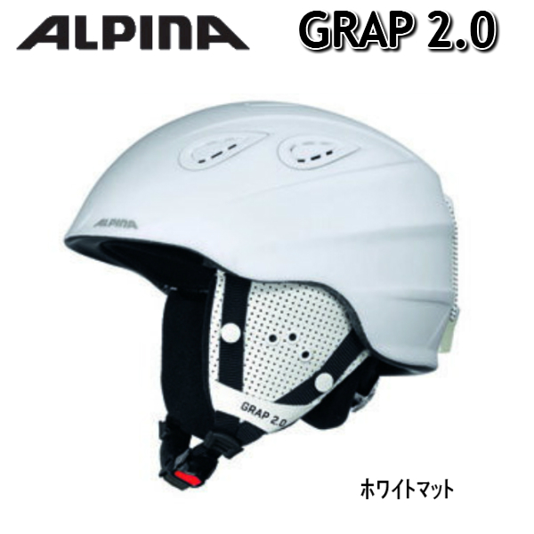 【お買物マラソン期間P5倍】2018 ALPINA アルピナ かぶりやすいヘルメット GRAP 2.0 ホワイトマット ヘルメット メンズ レディス スキー スノボ スノーボード