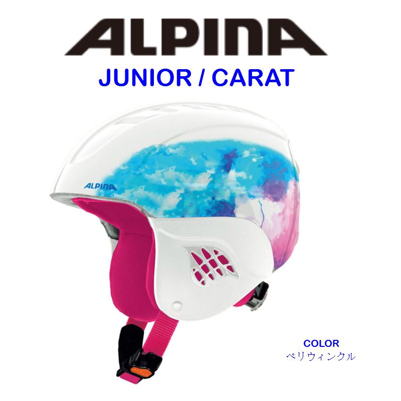 【お買物マラソン期間P5倍】2018/20019モデル ALPINA アルピナ CARAT かぶりやすい子ども ヘルメット ジュニア 男の子 女の子 こども キッズ 軽い ペリウィンクル
