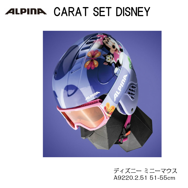 アルピナ ALPINA CARAT SET DISNEY  ディズニー ミニーマウス 51-55cm スキー ヘルメット ゴーグル
