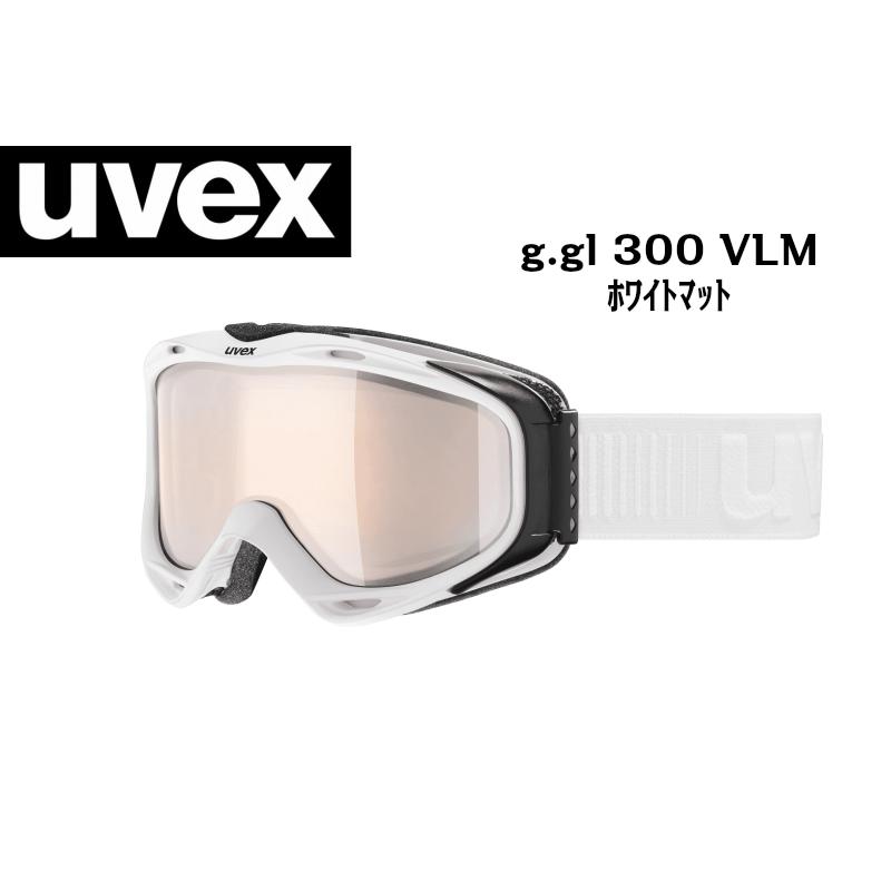 【お買物マラソン期間P5倍】UVEX ウベックス g.gl 300 VLM ホワイトマット