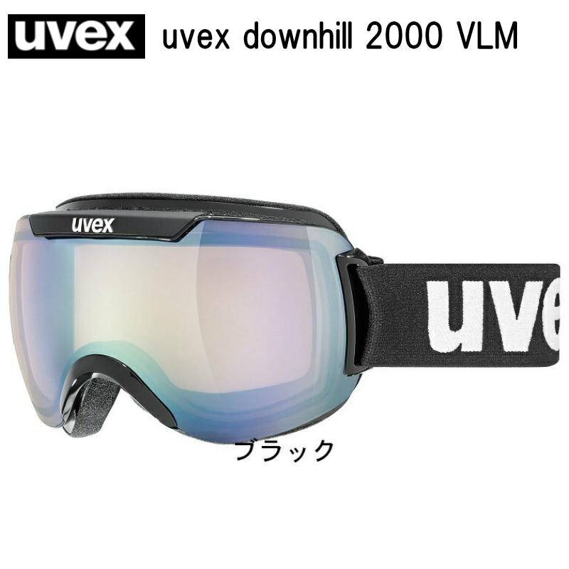 ウベックス UVEX downhill2000VLM 5551082023 ゴーグル 幅広い天候 調光レンズ スキー スノーボード