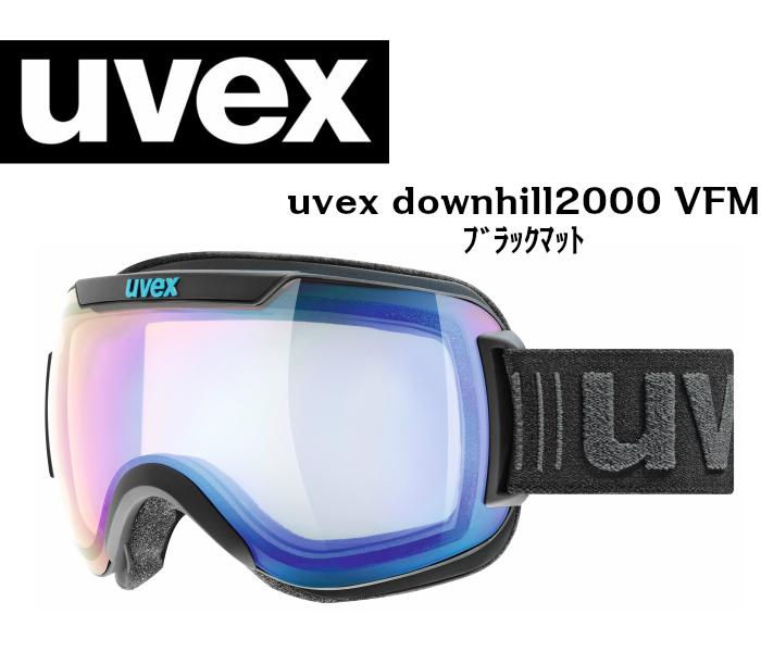 【お買物マラソン期間P5倍】UVEX ウベックス downhill 2000 VFM ブラックマット ゴーグル/球面ダブルレンズ/スキー/スノーボード