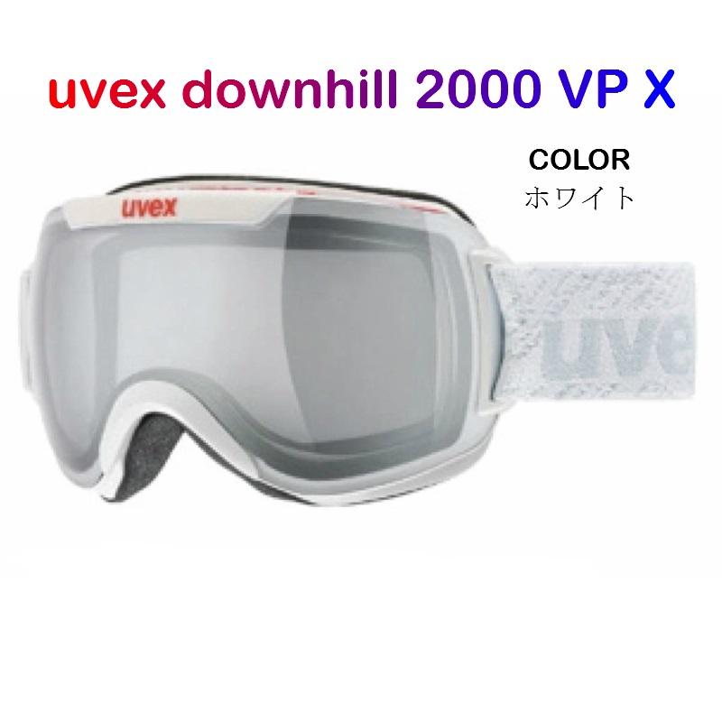 【お買物マラソン期間P5倍】UVEX ウベックス ゴーグル downhill2000 VP X 色が変わる調光レンズ 偏光 軽量 視界広い スキー スノボ スノーボード