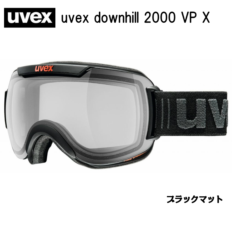 ウベックス uvex downhill 2000 VP X ブラック ゴーグル 球面ダブルレンズ スキー スノボ スノーボード