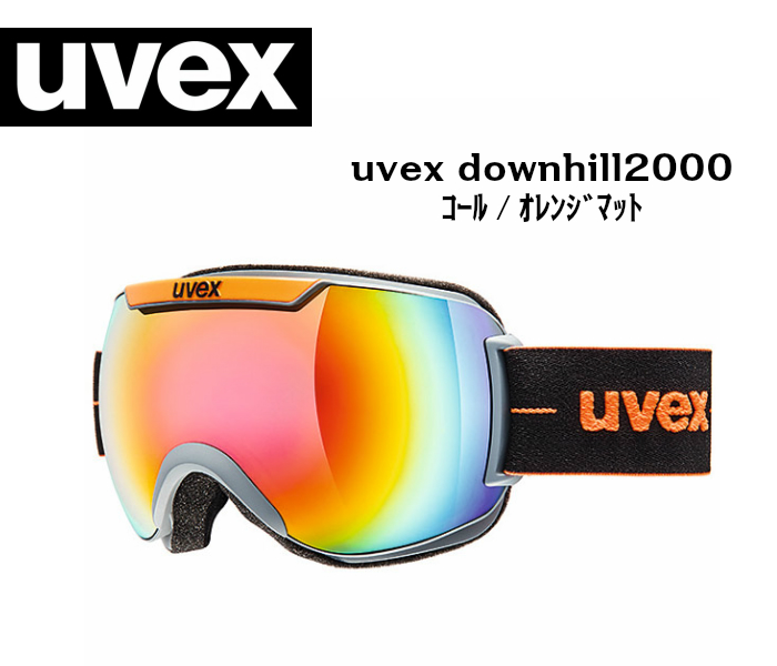 【お買物マラソン期間P5倍】UVEX ウベックス downhill 2000 FM コール/オレンジマット ゴーグル/球面ダブルレンズ/スキー/スノーボード