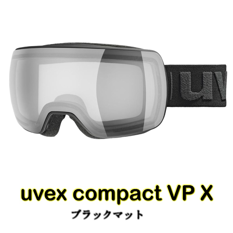 【お買物マラソン期間P5倍】UVEX ウベックス ゴーグル compact VP X ブラックマット 色が変わる調光レンズ 偏光 高機能レンズ スキー スノボ スノーボード