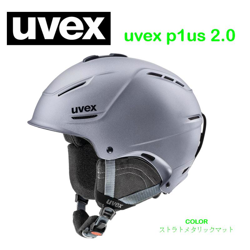 【お買物マラソン期間P5倍】2018 2019 モデル UVEX ウベックスヘルメット uvex p1us 2.0 ストラトメタリックマット 軽量 フィット感