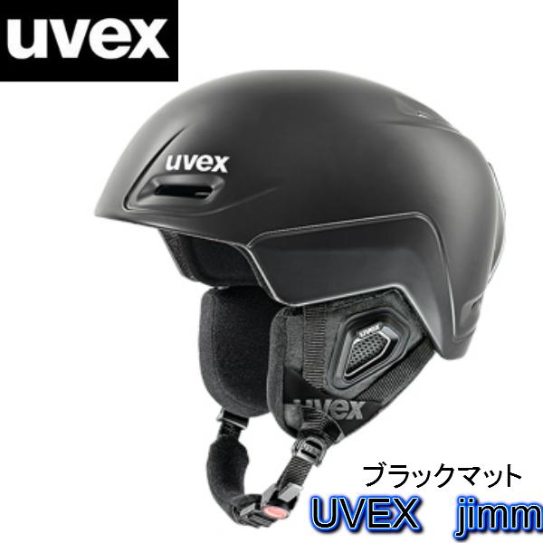 ウベックス 40%OFF UVEX  jimm スノーヘルメット ブラックマット スキー スノボ スノーボード メンズ レディス 展示品限り