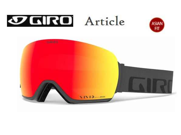 GIRO Article ASIAN FIT Grey Wordmark Vivid Ember 37+ Vivid Infrared 58 スペアレンズ付き ジロ スキー ゴーグル