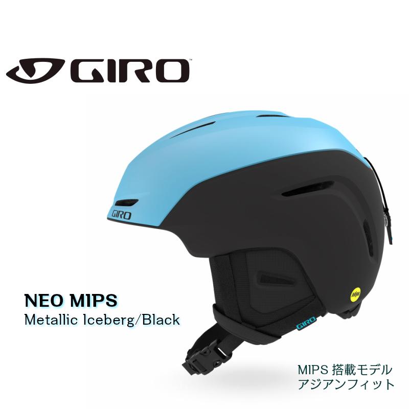 ジロ 2019 2020 GIRO NEO MIPS AF MetalIceberg Blk ジロ ネオミップス スノーヘルメット アジアンフィット