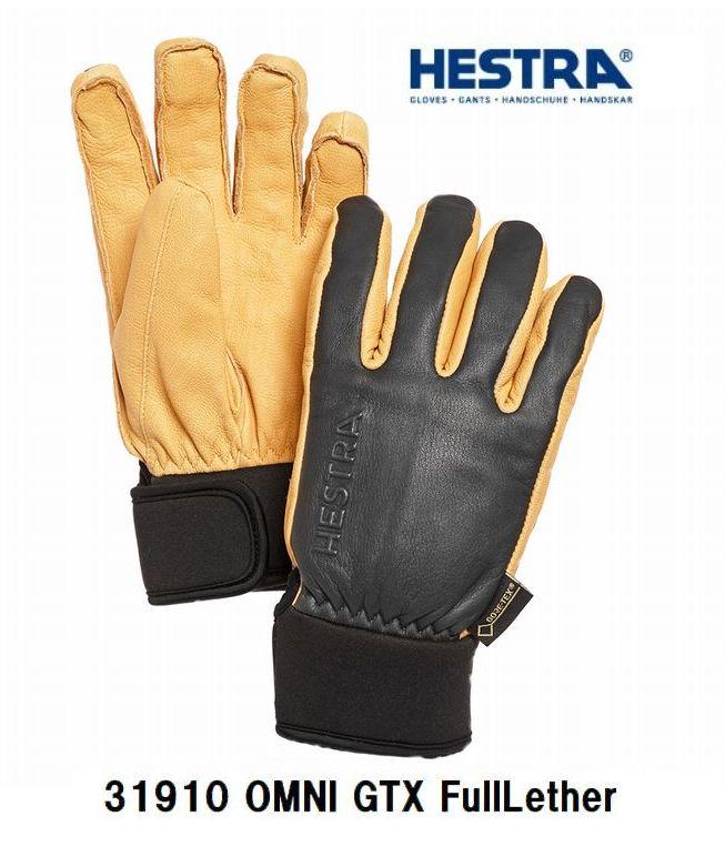 ヘストラ HESTRA 柔らかい革 31910 OMNI GTX FULL LEATHER 350700 GreyBrown ゴアテックススキー グローブ メンズ レディス