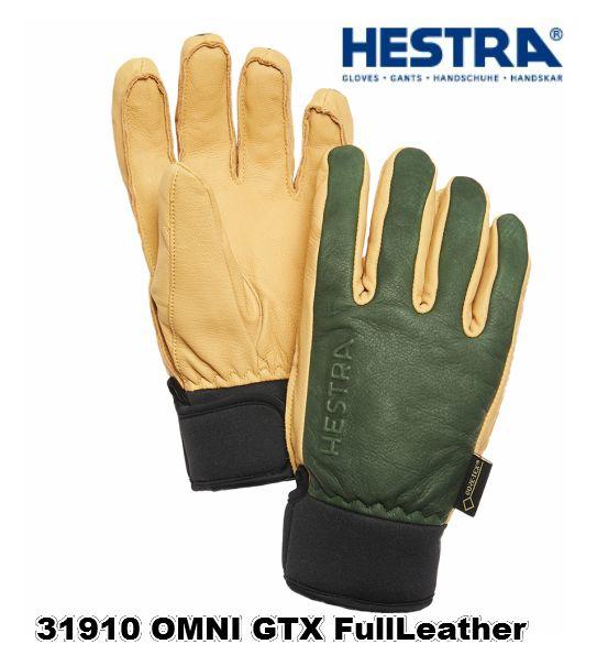 ヘストラ 2020 HESTRA 31910 OMNI GTX FULL LEATHER 860700 ForestBrown 柔らかい革 ゴアテックス スキー グローブ