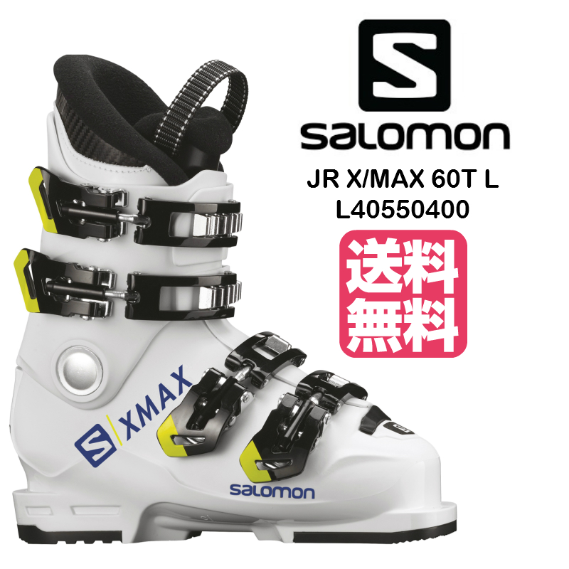 2018 2019 SALOMON JR X MAX 60T L サロモン ジュニア スキー ブーツ Xマックス L 送料無料