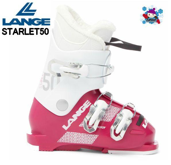 ラング LANGE STARLET 50  ジュニア用スキーブーツ 3バックル キッズ 子供 女の子
