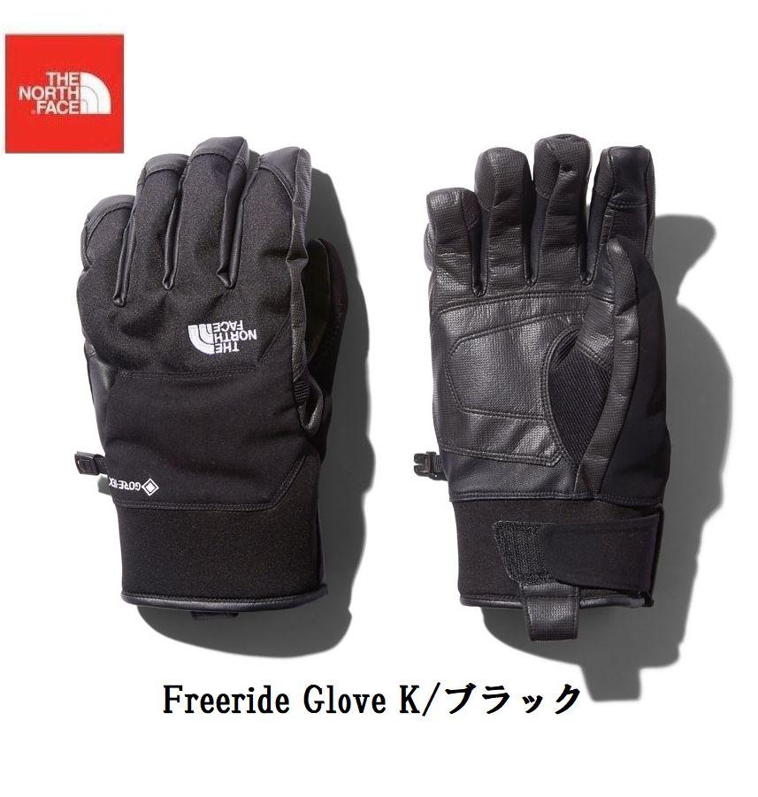 ノースフェイス THE NORTH FACE Freeride Glove GTX  NN61912 K Blackフリーライドグローブ ユニセックス