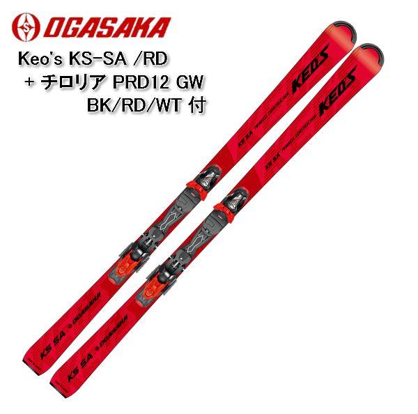 オガサカ 2020 2021 OGASAKA KS-SA RD + チロリアPRD12GW  スキー 板 中級 上級 金具付 20 21
