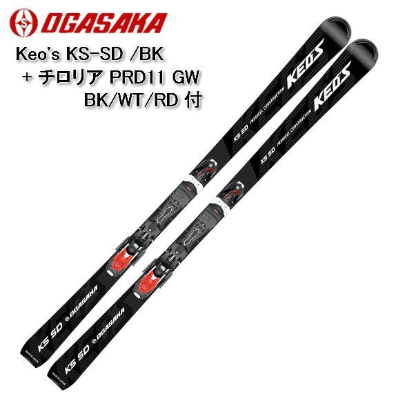 オガサカ 2020 2021 OGASAKA KS-SD BK + チロリアPRD11GW  スキー 板 中級 上級 金具付 20 21