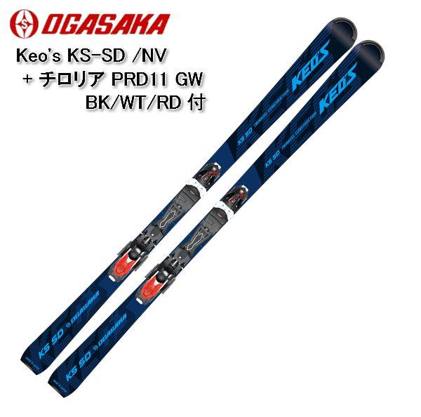 オガサカ 2020 2021 OGASAKA KS-SD NV + チロリアPRD11GW  スキー 板 中級 上級 金具付 20 21