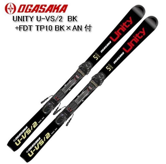 オガサカ 2020 2021 OGASAKA UNITY U-VS 2 BK+マーカー FDT10 TPX  スキー 板 中上級 金具付 20 21