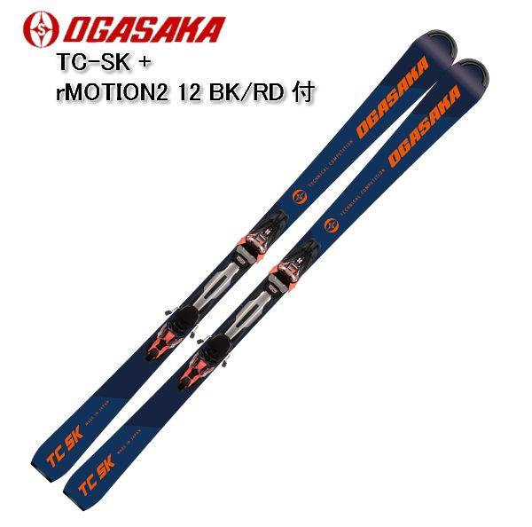 オガサカ 2020 2021 OGASAKA TC-SK + rMOTION2 12GW  中級 上級 金具付 20 21