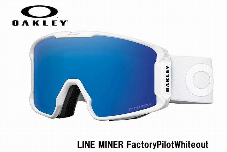 オークリー 2019 2020 OAKLEY Line Miner Factory Pilot Whiteout  スノー ゴーグル 正規品