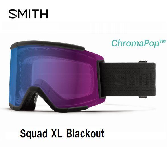 スミス 2020 SMITH Squad XL Blackout  スカッド エックスエル 調光レンズ ゴーグル スキー スノボ