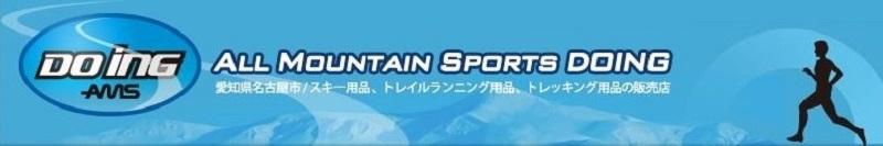 All Mtn Sports Doing 楽天市場店:スキー、トレッキング、トレイルランニング用品販売店です。