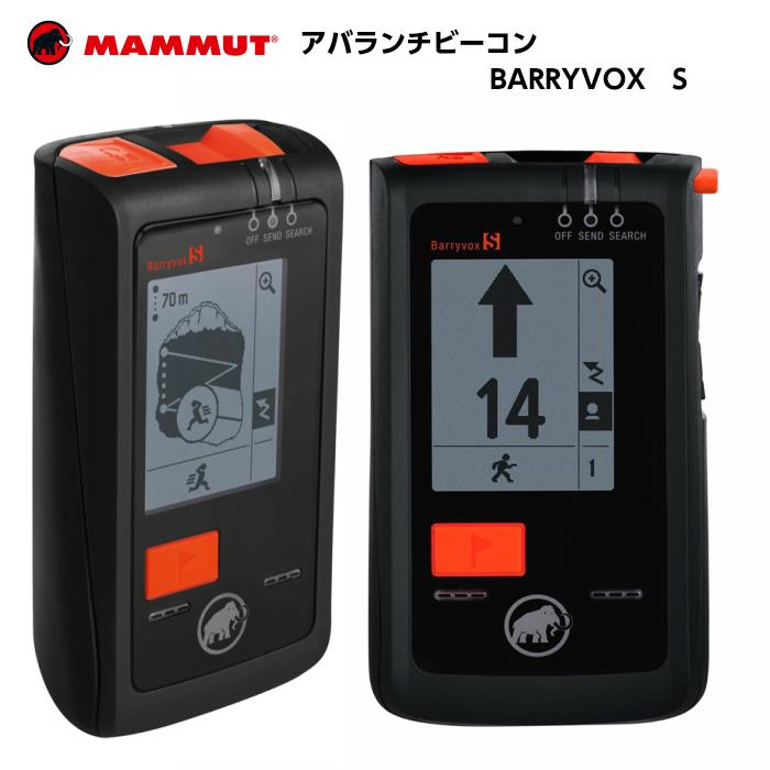 MAMMUT BARRYVOX S マムート アバランチ ビーコン 送料無料 国内正規品