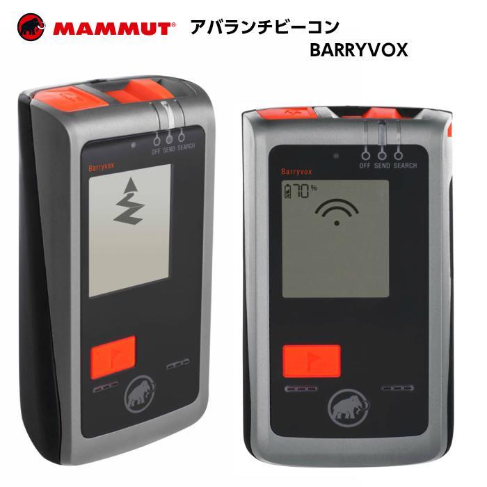 MAMMUT BARRYVOX JAPAN マムート アバランチ ビーコン 送料無料 国内正規品