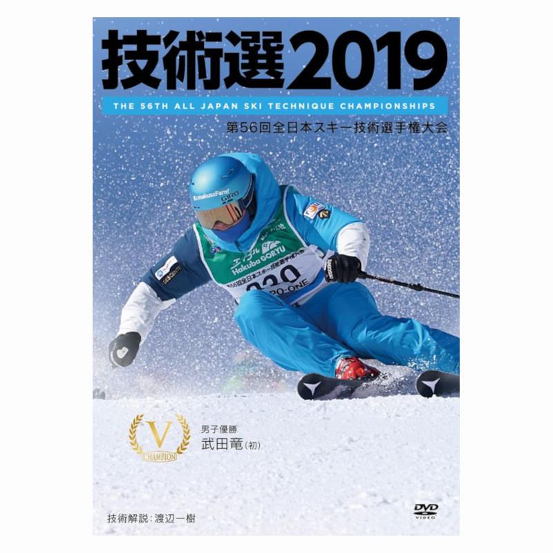 技術選 2019 スキー DVD  DVD 技術選 2019 第56回全日本スキー技術選手権 DVD 代引き不可