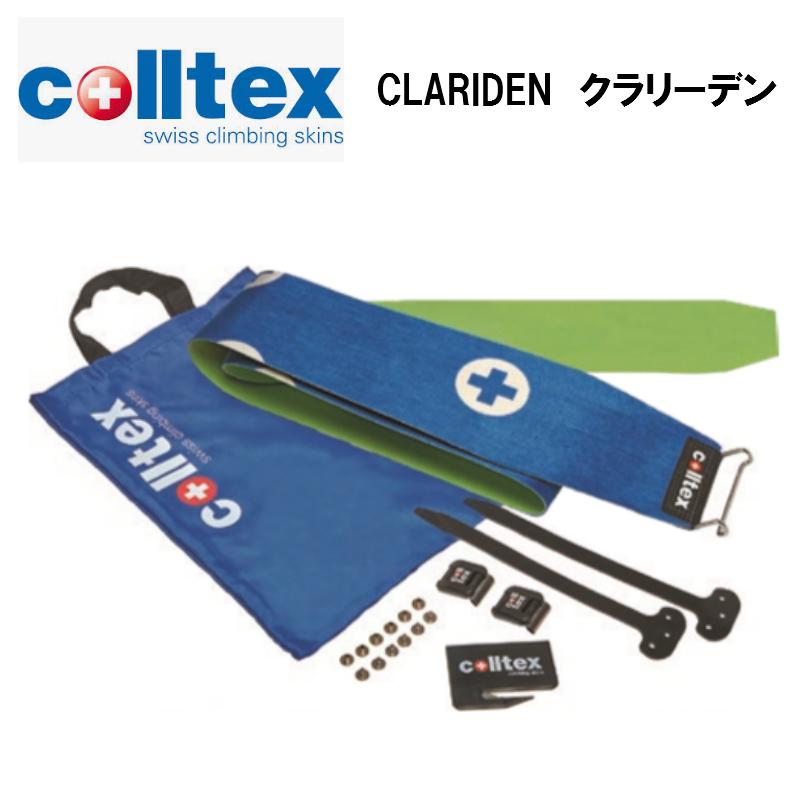 コールテックス colltex CLARIDEN カムロックセット 185cm×140mm  スキー 登行用シール