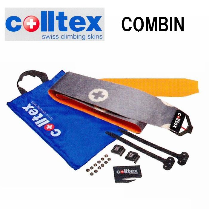 【colltex】COMBIN カムロックセット 185cm×130mm コールテックス★スキー 登行用シール
