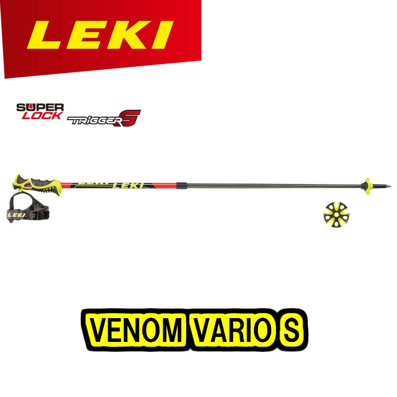 2018/2019 LEKI VENOM VARIO S 伸縮ポール レキ ストック スキー ポール アルミ合金 カーボン