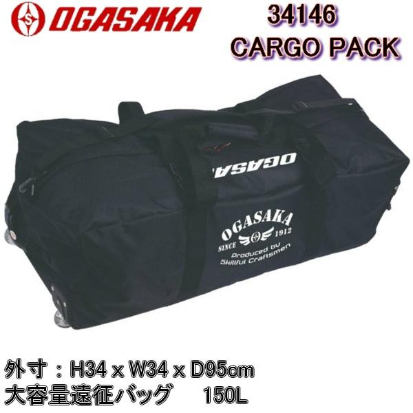 トラベルバック【OGASAKA】オガサカ CARGO PACK ホイール付き TravelBag 150L