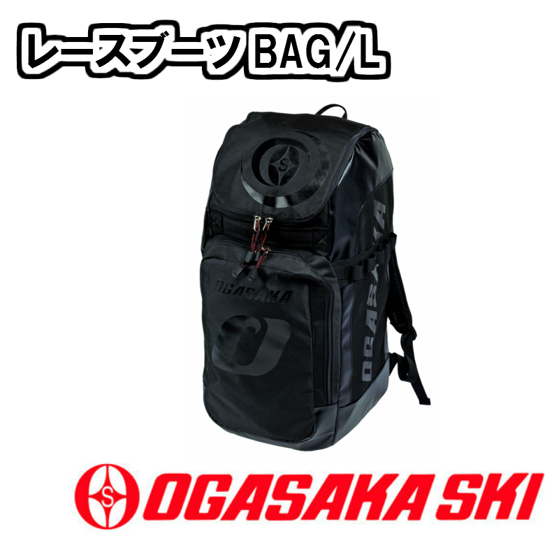 2018/2019 OGASAKA レースブーツBAG L スキー バックパック 65L