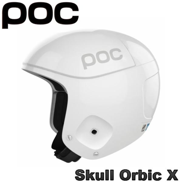 【スーパーセール大特価】POC ポック Skull Orbic X 高機能PC ABS採用 レーシング FIS対応 ヘルメット レーサー