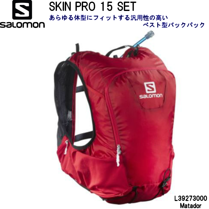 【SALOMON】SKIN PRO 15 SET Matador サロモン スキンプロ☆トレイルランニング/トレラン/バックパック/ザック