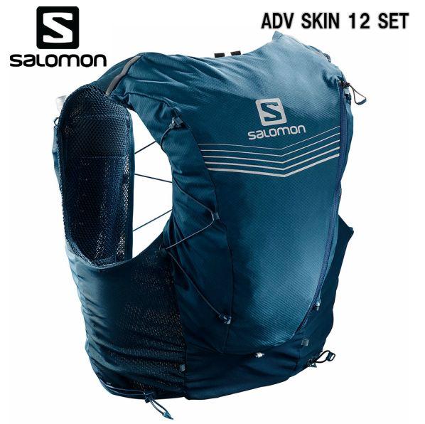 【お買物マラソン期間P5倍】SALOMON 19SS ADV SKIN 12 SET サロモン バックパック トレイルランニング LC1087800 Poseidon ハイドレーションシステム