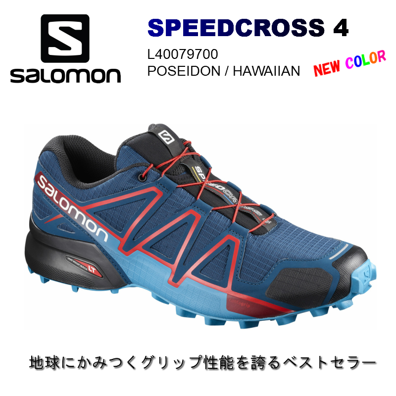 【SALOMON】18SS SPEEDCROSS4 POSEIDON / HAWAIIAN ☆トレラン/メンズ/男性用/トレーニング/レース/ロード/初級者から上級者向けトレイルランニングシューズ